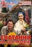 """Музична комедія """"Сватання на гончарівці"""""""