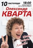 """Александр Кварта """"Мира, Добра, Любви"""""""