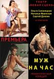 "Театр ""Новая Сцена"". Чоловік на годину"