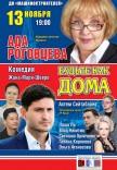 «Будьте как дома!», Ада Роговцева