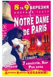Лучшие песни Notre Dame de Paris - LE CONCERT 9.03