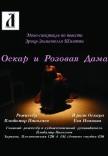 """Театр ЛУКОМОРЬЕ """"Оскар і рожева пані"""""""