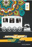 Восточный Экспресс: Doomski, Rustam, Gafarov