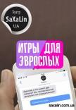 """Театр """"SaXaLin UA"""". """"ІГРИ ДЛЯ ДОРОСЛИХ"""""""