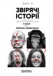 """Театр 19 """"Звірячі історії"""""""
