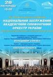 Концерт к 100-летию НЗАС Украины
