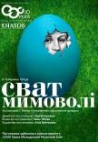 СВАТ ПОНЕВОЛЕ (опера)