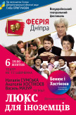 «Феєрія Дніпра» со спектаклем «Люкс для іноземців»