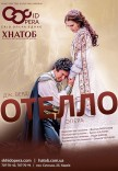 ОТЕЛЛО (опера)