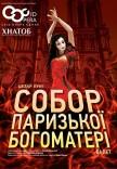 Собор Парижской Богоматери (балет)