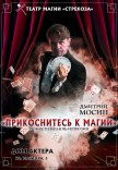 """Театр магії """"Стрекоза"""". «Прикоснитесь к магии»"""