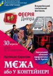 «Феєрія Дніпра» со спектаклем «Межа або у контейнері»