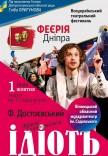 «Феєрія Дніпра» со спектаклем «ІДІОТ»