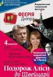 «Феєрія Дніпра» со спектаклем  «Подорож Аліси до Швейцарії»