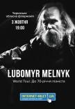 Любомир Мельник. Мировой тур к 70-летию пианиста