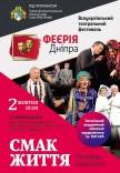 «Феєрія Дніпра» со спектаклем «Смак життя»