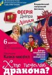 «Феєрія Дніпра» со спектаклем «ХТО ПОДОЛАЄ ДРАКОНА?»