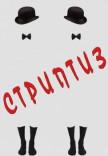 """Харківський Театр Для Дорослих. Прем`ера """"СТРИПТИЗ"""""""