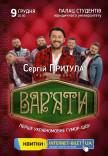"""Сергей Притула. Юмор-шоу """"Варьяты"""""""