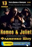 Фламенко-Шоу со спектаклем «Ромео и Джульетта»