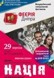 «Феєрія Дніпра» со спектаклем «НАЦІЯ»