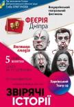 «Феєрія Дніпра» со спектаклем «ЗВІРЯЧІ ІСТОРІЇ»
