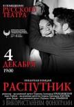 Пикантная комедия «Распутник»