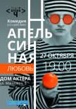 """Театр """"Время Ч"""" «Апельсинна любов»"""