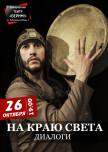 Театр Верим «На краю света»
