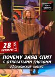 Театр Верим «Почему заяц спит с открытыми глазами» 28.10