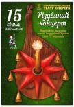 """Капелла бандуристов """"Рождественский концерт"""""""