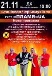 Концерт ВИА «ПЛАМЯ» - Новая программа