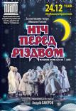 Феерическая музыкальная комедия «НІЧ ПЕРЕД РІЗДВОМ»