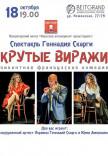 """Спектакль """"Крутые виражи"""""""