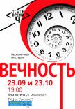 """Театр """"Время Ч"""" «Вечность»"""