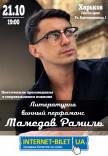 Творческий вечер Рамиля Мамедова