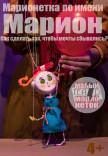 """Малий Театр Маріонеток ПРЕМ'ЄРА! """"""""Марионетка по имени Марион!"""" 4+"""