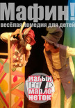 """Малый Театр Марионеток. Комедия для Детей """"Мафин"""" 3+"""