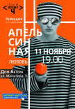"""Театр """"Время Ч"""" «Апельсинная любовь»"""
