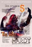 «HARDY ORCHESTRA» 5 ЛЕТ!!!