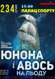 Юнона и Авось на льду