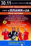 """Группа """"Пламя"""" UA"""