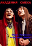 """Театр в театре. """"Академия смеха"""""""
