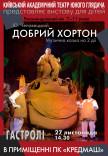 "Спектакль ""Добрий Хортон"""