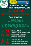"""Дводенний Театральний семінар""""РУФІН і ПРІСЦІЛЛА"""" 9.11 та 10.11"""