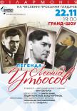 Гранд-шоу «Легенда - Леонид Утесов»