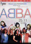 Вокал-шоу «Консонанс», трибьют-шоу ABBA