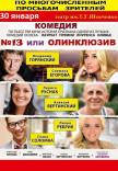 """Спектакль """" №13 или Олинклюзив"""""""