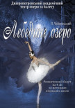 Лебединое озеро (балет)