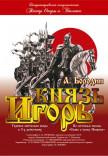 Князь Игорь (опера)